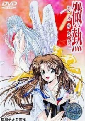 Binetsu: Yakusoku no Toki