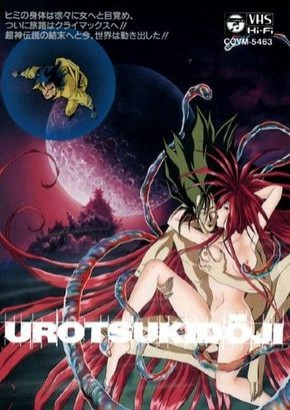 Choujin Densetsu Urotsukidouji 4: Inferno Road