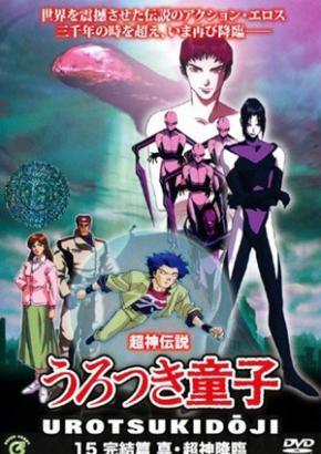 Watch hentai Choujin Densetsu Urotsukidouji 5: Kanketsu Hen