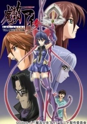 Mahou Shoujo Ai San: The Anime