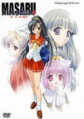 Masaru Ashita no Yukinojou 2