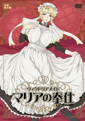 Victorian Maid Maria no Houshi
